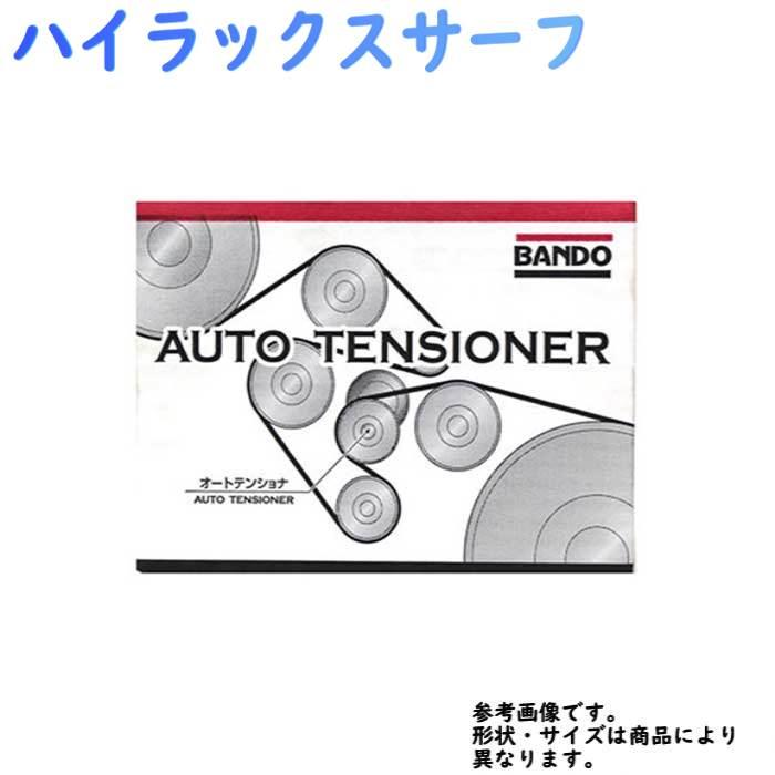 バンドー ファンベルトテンショナー トヨタ ハイラックスサーフ 型式 TRN210W TRN215W 用 BFAT006 | Bando ファンベルトオートテンショナー 交換 エンジン異音 ベルトテンショナー取替 (通販Star-Parts) ドライブベルト