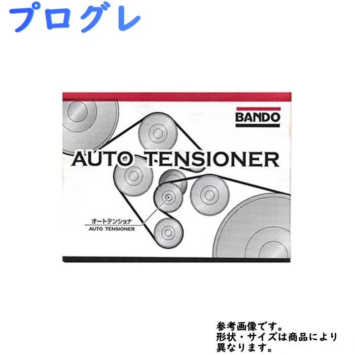 バンドー ファンベルトテンショナー トヨタ プログレ 型式 JCG10 用 BFAT014 | Bando ファンベルトオートテンショナー 交換 エンジン異音 ベルトテンショナー取替 (通販Star-Parts) ドライブベルト