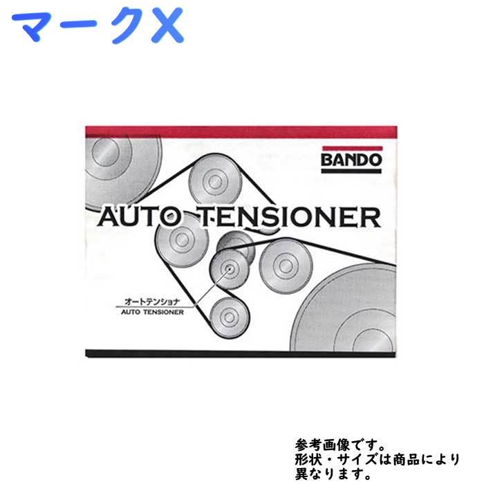 バンドー ファンベルトテンショナー トヨタ マークX 型式 GRX120 用 BFAT004 | Bando ファンベルトオートテンショナー 交換 エンジン異音 ベルトテンショナー取替 (通販Star-Parts) ドライブベルト