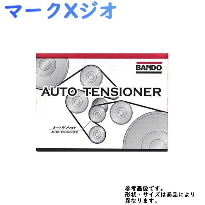 バンドー ファンベルトテンショナー トヨタ マークXジオ 型式 GGA10 用 BFAT005 | Bando ファンベルトオートテンショナー 交換 エンジン異音 ベルトテンショナー取替 (通販Star-Parts) ドライブベルト