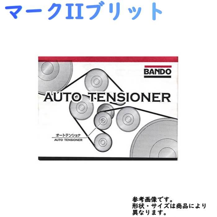 バンドー ファンベルトテンショナー トヨタ マークIIブリット 型式 JZX115W 用 BFAT014 | Bando ファンベルトオートテンショナー 交換 エンジン異音 ベルトテンショナー取替 (通販Star-Parts) ドライブベルト