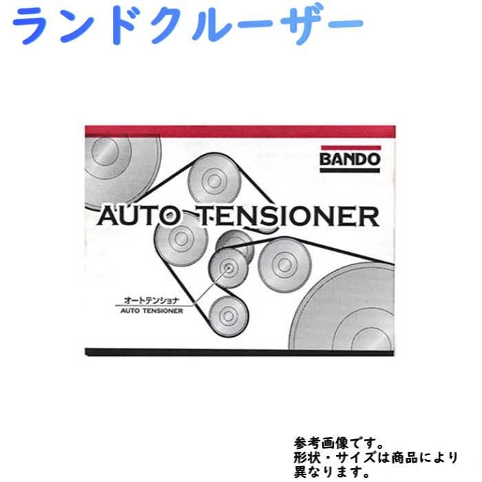 バンドー ファンベルトテンショナー トヨタ ランドクルーザー 型式 UZJ200W 用 BFAT012 | Bando ファンベルトオートテンショナー 交換 エンジン異音 ベルトテンショナー取替 (通販Star-Parts) ドライブベルト