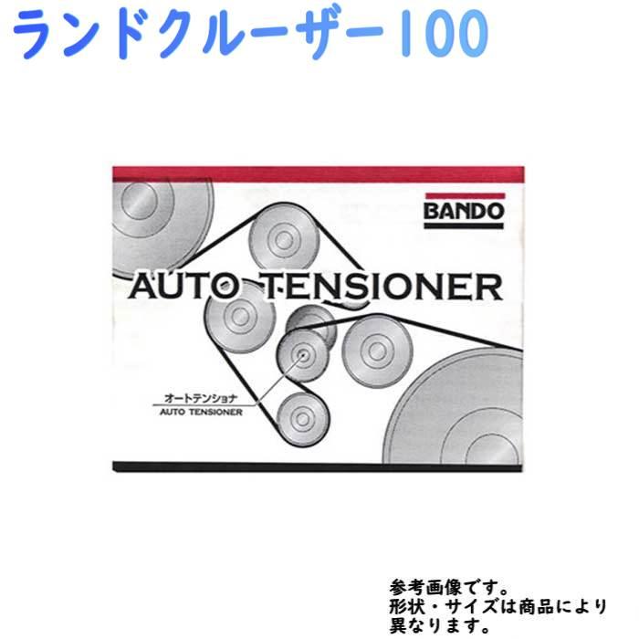 バンドー ファンベルトテンショナー トヨタ ランドクルーザー100 型式 UZJ100W 用 BFAT012 | Bando ファンベルトオートテンショナー 交換 エンジン異音 ベルトテンショナー取替 (通販Star-Parts) ドライブベルト