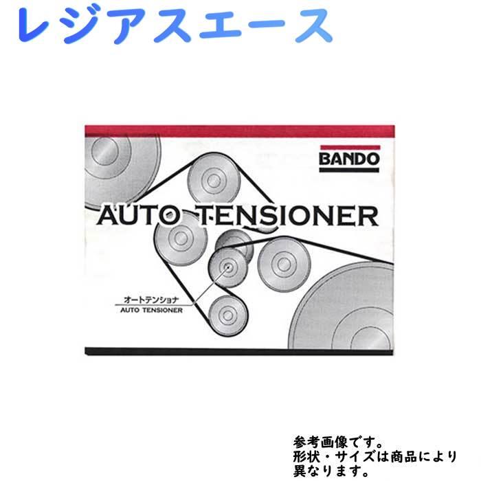 バンドー ファンベルトテンショナー トヨタ レジアスエース 型式 KDH205V 用 BFAT016   Bando ファンベルトオートテンショナー 交換 エンジン異音 ベルトテンショナー取替 (通販Star-Parts) ドライブベルト