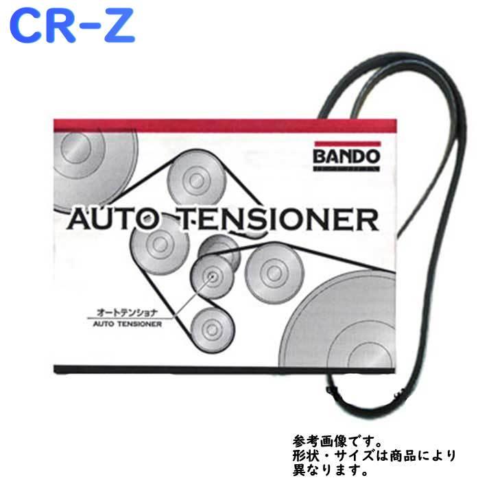 バンドー ファンベルトテンショナーとベルト セット ホンダ CR-Z 型式 ZF1 用 | ファンベルトオートテンショナー テンショナー ファンベルト Bando 交換 ドライブベルト