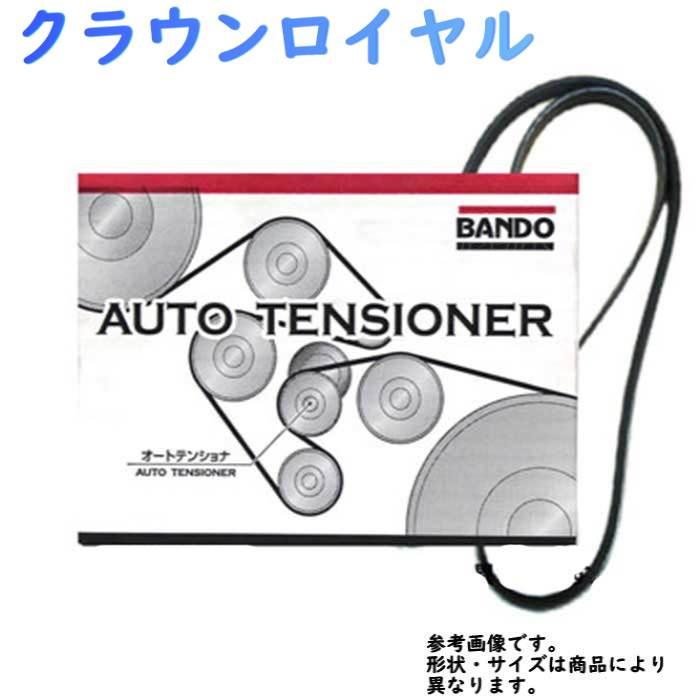 バンドー ファンベルトテンショナーとベルト セット トヨタ クラウンロイヤル 型式 GRS202 用 | ファンベルトオートテンショナー テンショナー ファンベルト Bando 交換 ドライブベルト