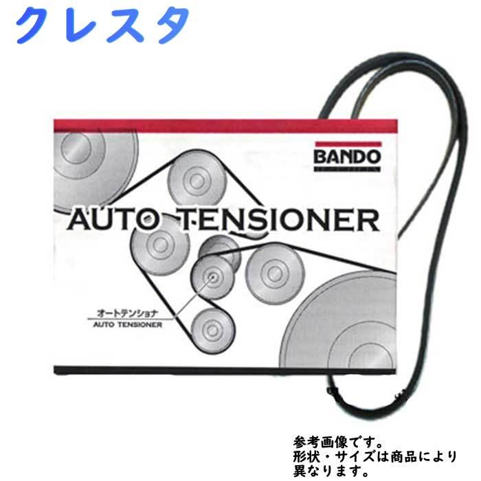 バンドー ファンベルトテンショナーとベルト セット トヨタ クレスタ 型式 JZX93 用   ファンベルトオートテンショナー テンショナー ファンベルト Bando 交換 ドライブベルト
