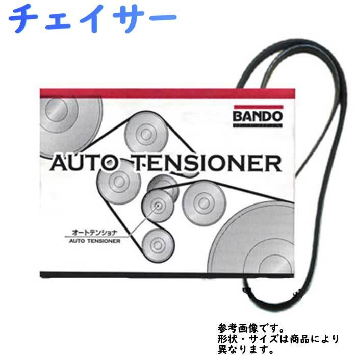 バンドー ファンベルトテンショナーとベルト セット トヨタ チェイサー 型式 JZX100 用   ファンベルトオートテンショナー テンショナー ファンベルト Bando 交換 ドライブベルト