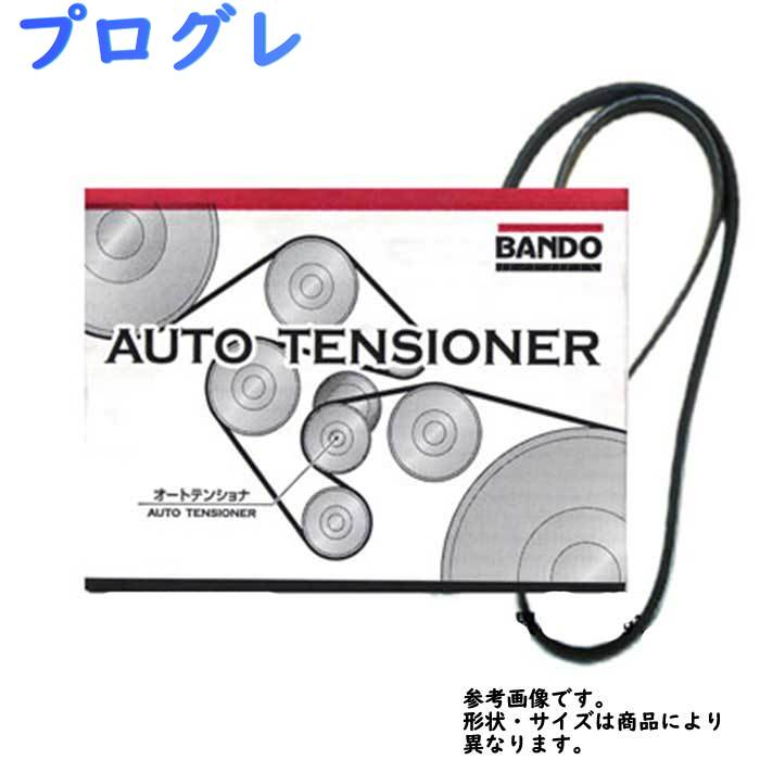 バンドー ファンベルトテンショナーとベルト セット トヨタ プログレ 型式 JCG10 用 | ファンベルトオートテンショナー テンショナー ファンベルト Bando 交換 ドライブベルト