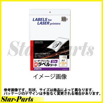 コクヨ モノクロレーザープリンタ用紙ラベル A4 500枚入 27面(バーコード)