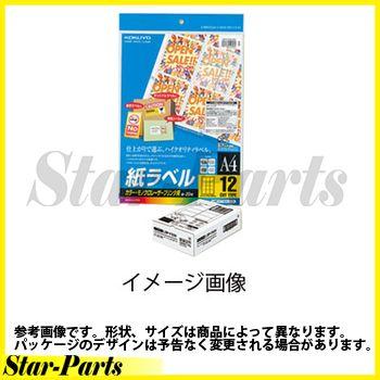 コクヨ LBP用紙ラベル(カラー&モノクロ対応) A4 500枚入 18面カット