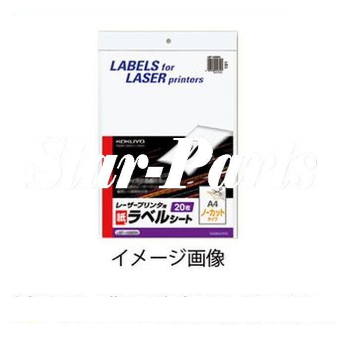 コクヨ モノクロレーザープリンタ用紙ラベル A4 500枚入 24面カット 事務用品 作業用品 文房具 OA用品