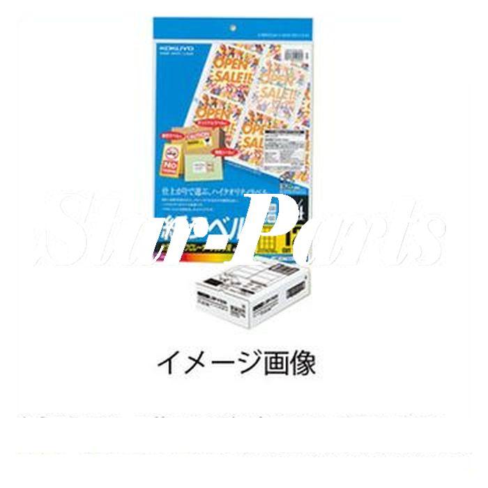 コクヨ LBP用紙ラベル(カラー&モノクロ対応) A4 500枚入 21面カット 事務用品 作業用品 文房具 OA用品
