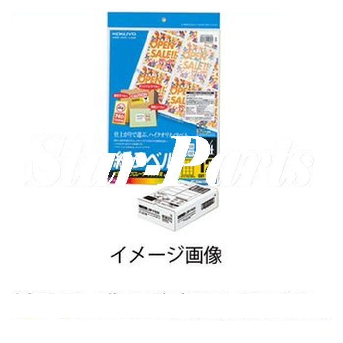 コクヨ LBP用紙ラベル(カラー&モノクロ対応) A4 500枚入 18面カット 事務用品 作業用品 文房具 OA用品