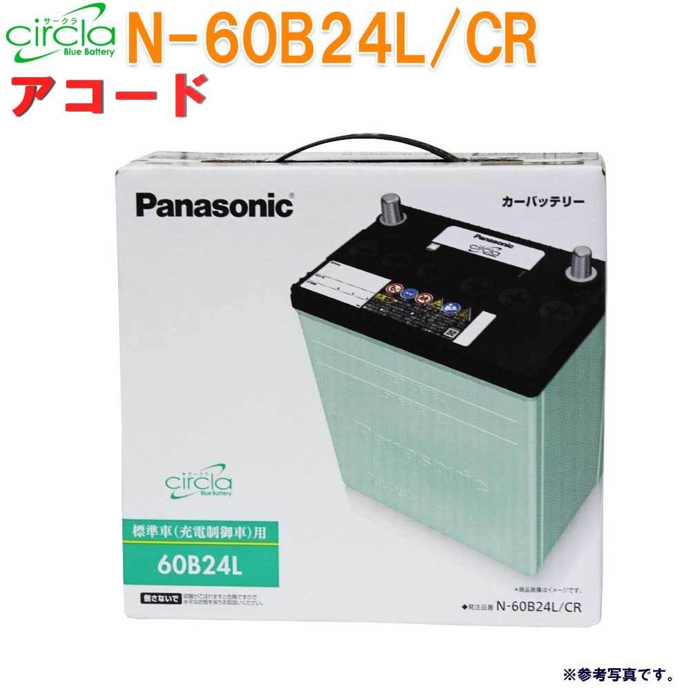 パナソニック バッテリー サークラ ホンダ アコード 型式DBA-CM1 H16.10~H20.12対応 N-60B24L/CR 充電制御車対応 | 送料無料(一部地域を除く) panasonic 国産車用 カーバッテリー カーメンテナンス 整備 自動車用品 カー用品