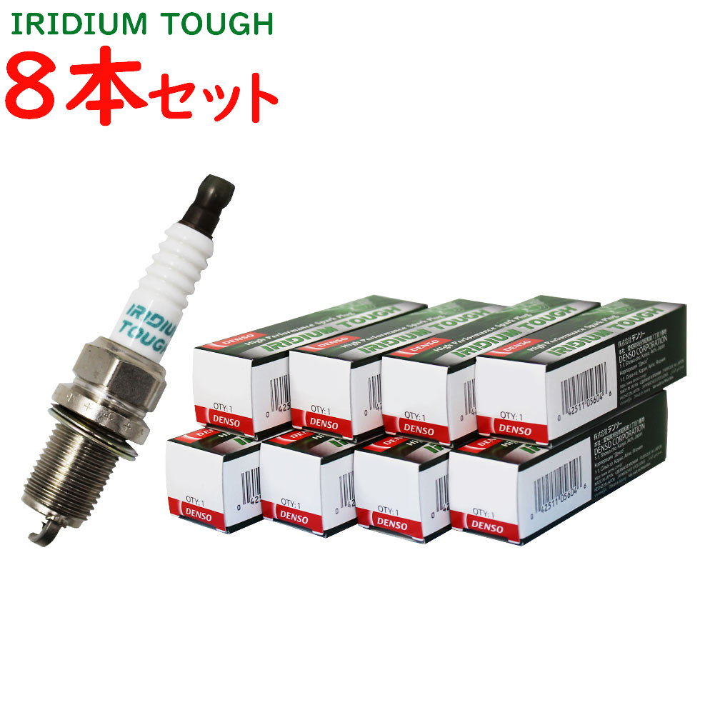 イリジウムプラグ スパークプラグ ゆうパケット デンソー イリジウムタフプラグ レクサス RCF 型式USC10用 VFKBH20(V91105643) 8本セット | DENSO イリジウムプラグ 点火プラグ スパークプラグ タフプラグ ゆうパケット