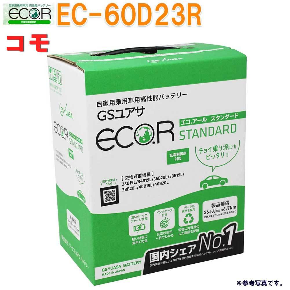 【送料無料(一部地域を除く)】 GSユアサバッテリー いすず コモ 型式GE-JVPE25 H13/05~対応 EC-60D23R エコ.アール スタンダード 充電制御車対応 | バッテリー交換 国産車用 カーバッテリー カーメンテナンス 整備 自動車用品 カー用品