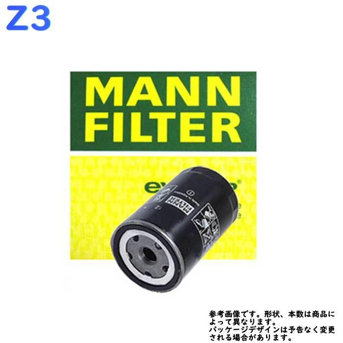 フューエルエレメント BMW Z3 型式 GH-CN30用 MANN マン WK532/1 | フューエルフィルター 燃料フィルター 交換 整備 車用 輸入車 外車 燃料エレメント