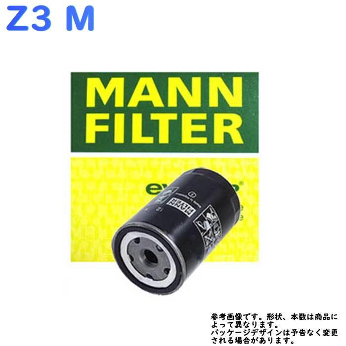 フューエルエレメント BMW Z3 M 型式 GH-CL32用 MANN マン WK532/1   フューエルフィルター 燃料フィルター 交換 整備 車用 輸入車 外車 燃料エレメント
