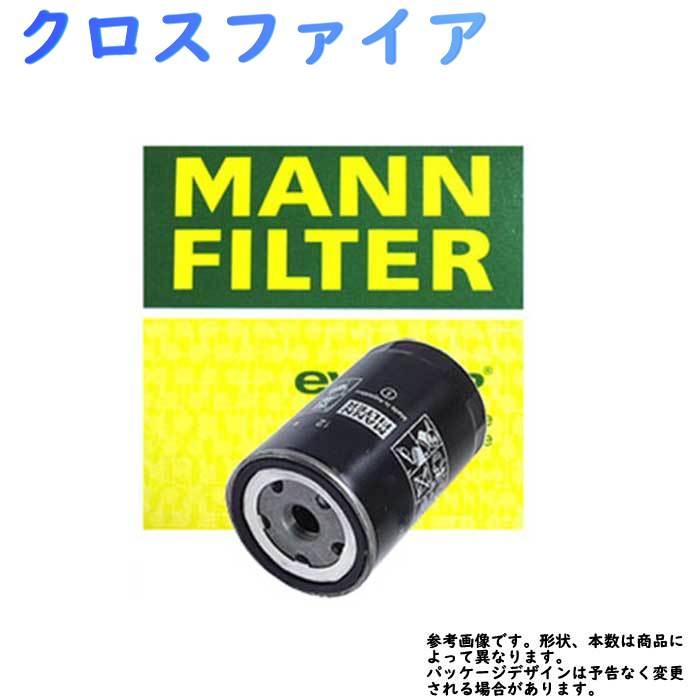 フューエルエレメント クライスラー クロスファイア 型式 GH-ZH32C用 MANN マン WK720 | フューエルフィルター 燃料フィルター 交換 整備 車用 輸入車 外車 燃料エレメント