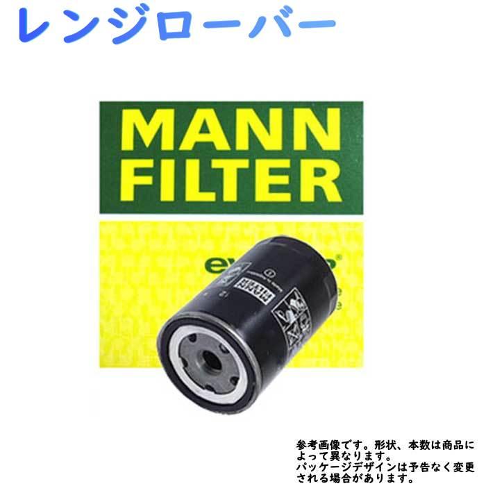 フューエルエレメント ランドローバー レンジローバー 型式 GH-LM44用 MANN マン WK513/3 | フューエルフィルター 燃料フィルター 交換 整備 車用 輸入車 外車 燃料エレメント