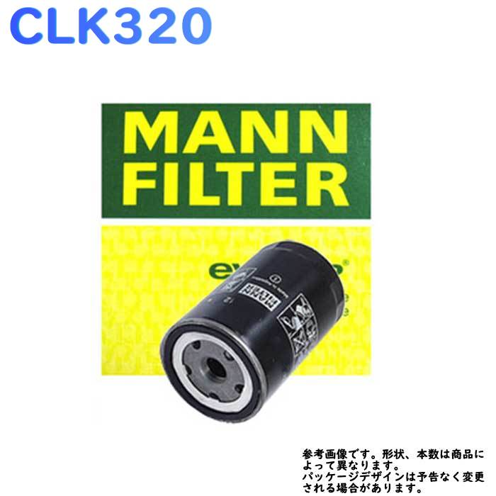 フューエルエレメント メルセデスベンツ CLK320 型式 GH-209465用 MANN マン WK720 | フューエルフィルター 燃料フィルター 交換 整備 車用 輸入車 外車 燃料エレメント