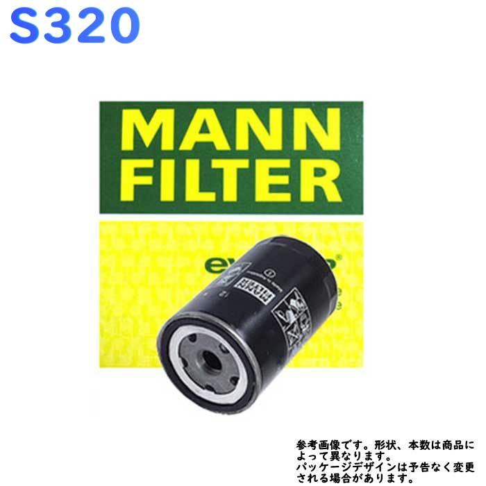 フューエルエレメント メルセデスベンツ S320 型式 GF-220065用 MANN マン WK720 | フューエルフィルター 燃料フィルター 交換 整備 車用 輸入車 外車 燃料エレメント