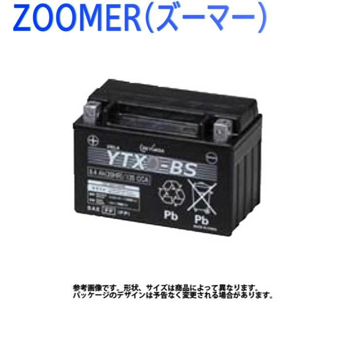 GSユアサ バイク用バッテリー ホンダ ZOOMER(ズーマー) 型式BA-AF58対応 YTZ7S   ジーエスユアサバッテリー 液入り充電済み 2輪車 モーターサイクル VRLA 制御弁式 バッテリー交換