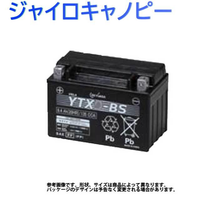 GSユアサ バイク用バッテリー ホンダ ジャイロキャノピー 型式JBH-TA03対応 YTZ7S   ジーエスユアサバッテリー 液入り充電済み 2輪車 モーターサイクル VRLA 制御弁式 バッテリー交換