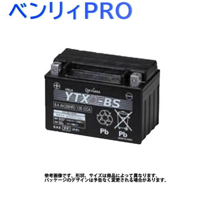 GSユアサ バイク用バッテリー ホンダ ベンリィPRO 型式JBH-AA05対応 YTX5L-BS | ジーエスユアサバッテリー 液入り充電済み 2輪車 モーターサイクル VRLA 制御弁式 バッテリー交換
