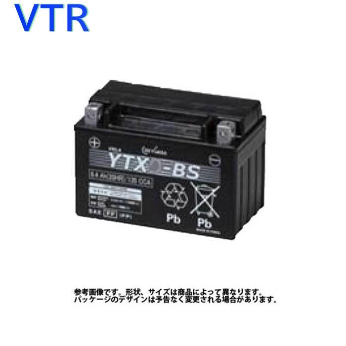GSユアサ バイク用バッテリー ホンダ VTR 型式JBK-MC33対応 YTZ7S | ジーエスユアサバッテリー 液入り充電済み 2輪車 モーターサイクル VRLA 制御弁式 バッテリー交換