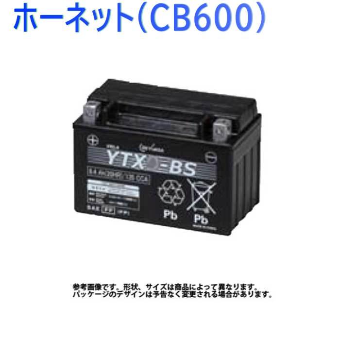 GSユアサ バイク用バッテリー ホンダ ホーネット(CB600) 型式PC34対応 YTX7L-BS | ジーエスユアサバッテリー 液入り充電済み 2輪車 モーターサイクル VRLA 制御弁式 バッテリー交換