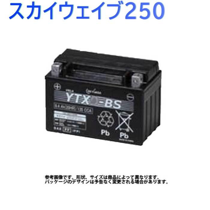 GSユアサ バイク用バッテリー スズキ スカイウェイブ250 TypeS 型式BA-CJ42A対応 YTX9-BS   ジーエスユアサバッテリー 液入り充電済み 2輪車 モーターサイクル VRLA 制御弁式 バッテリー交換