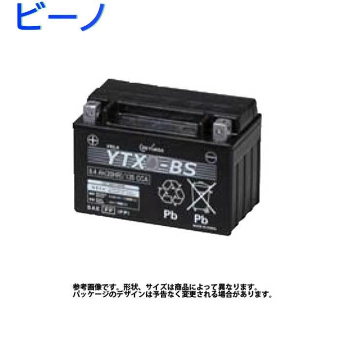 GSユアサ バイク用バッテリー ヤマハ ビーノ XC50 型式JBH-SA37J対応 YTX5L-BS | ジーエスユアサバッテリー 液入り充電済み 2輪車 モーターサイクル VRLA 制御弁式 バッテリー交換