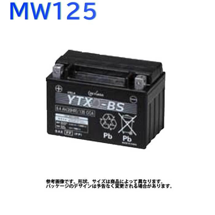 GSユアサ バイク用バッテリー ヤマハ MW125 TRICITY 型式EBJ-SE82J対応 YTZ7V | ジーエスユアサバッテリー 液入り充電済み 2輪車 モーターサイクル VRLA 制御弁式 バッテリー交換