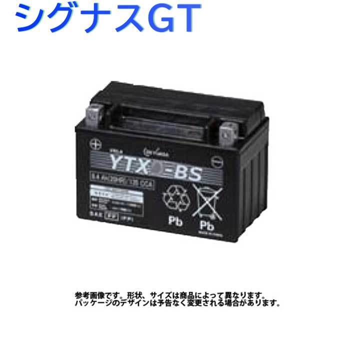GSユアサ バイク用バッテリー ヤマハ シグナスGT XC150LC 型式4DH1対応 YTX7A-BS   ジーエスユアサバッテリー 液入り充電済み 2輪車 モーターサイクル VRLA 制御弁式 バッテリー交換