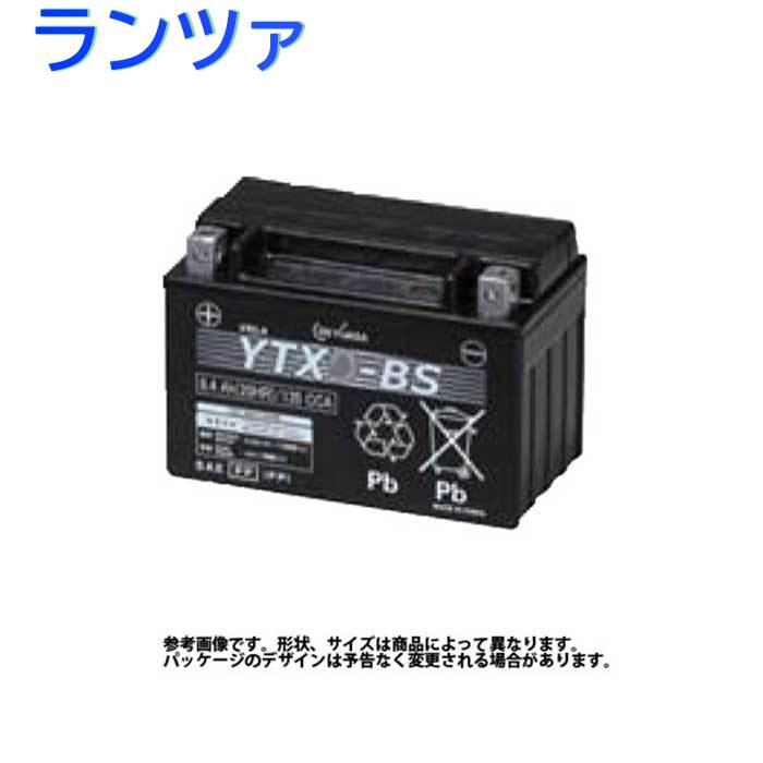 GSユアサ バイク用バッテリー ヤマハ ランツァ DT230 型式4TP対応 YTZ7S | ジーエスユアサバッテリー 液入り充電済み 2輪車 モーターサイクル VRLA 制御弁式 バッテリー交換