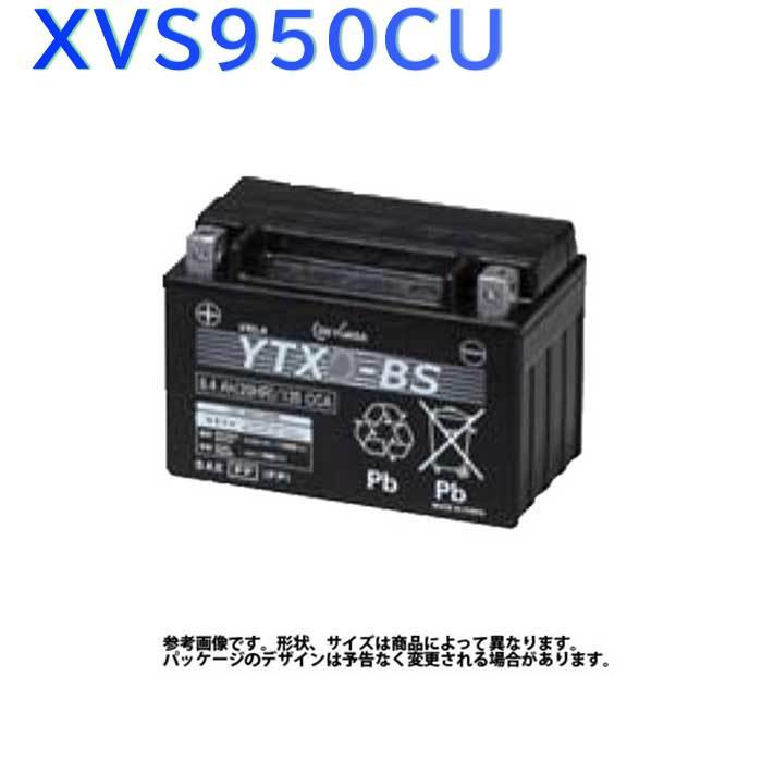 GSユアサ バイク用バッテリー ヤマハ XVS950CU BOLT-R(A) 型式EBL-VN04J対応 YTZ14S | ジーエスユアサバッテリー 液入り充電済み 2輪車 モーターサイクル VRLA 制御弁式 バッテリー交換