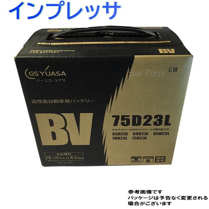 GSユアサバッテリー スバル インプレッサ 型式TA-GDA H12/08?対応 BV-75D23L BVシリーズ ベーシックバリューシリーズ | 送料無料(一部地域を除く) GSユアサ バッテリー交換 国産車用 カーバッテリー 整備 バッテリー上がり 車用品 車のバッテリー 修理 車 ジーエスユアサ