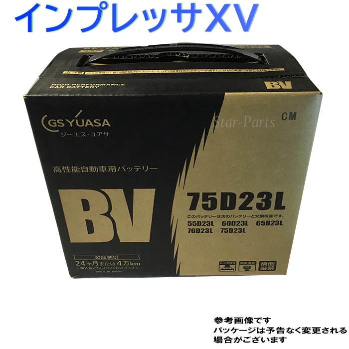 GSユアサバッテリー スバル インプレッサXV 型式DBA-GH7 H22/06?対応 BV-75D23L BVシリーズ ベーシックバリューシリーズ | 送料無料(一部地域を除く) GSユアサ バッテリー交換 国産車用 カーバッテリー 整備 バッテリー上がり 車用品 車のバッテリー 修理 車 ジーエスユアサ