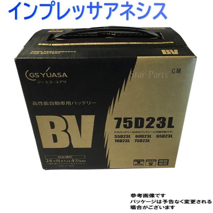 GSユアサバッテリー スバル インプレッサアネシス 型式DBA-GE7 H20/10?対応 BV-75D23L BVシリーズ ベーシックバリューシリーズ   送料無料(一部地域を除く) GSユアサ バッテリー交換 国産車用 カーバッテリー 整備 バッテリー上がり 車用品 車のバッテリー 修理 車