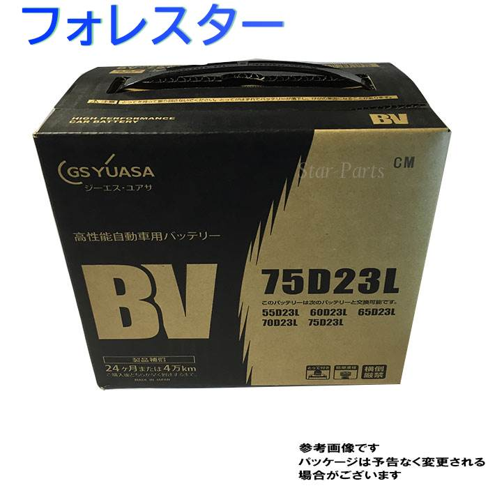 GSユアサバッテリー スバル フォレスター 型式CBA-SH9 H22/10?対応 BV-75D23L BVシリーズ ベーシックバリューシリーズ | 送料無料(一部地域を除く) GSユアサ バッテリー交換 国産車用 カーバッテリー 整備 バッテリー上がり 車用品 車のバッテリー 修理 車 ジーエスユアサ