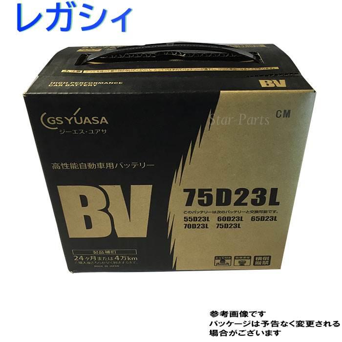 GSユアサバッテリー スバル レガシィ 型式GF-BH5 H11/06?対応 BV-75D23L BVシリーズ ベーシックバリューシリーズ | 送料無料(一部地域を除く) GSユアサ バッテリー交換 国産車用 カーバッテリー 整備 バッテリー上がり 車用品 車のバッテリー 修理 車 ジーエスユアサ