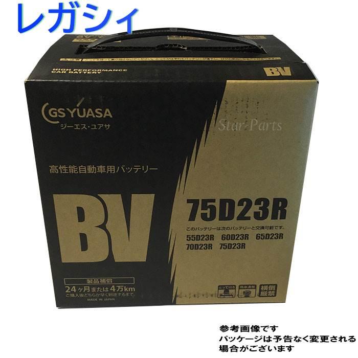 GSユアサバッテリー スバル レガシィ 型式DBA-BR9 H21/05?対応 BV-75D23R BVシリーズ ベーシックバリューシリーズ | 送料無料(一部地域を除く) GSユアサ バッテリー交換 国産車用 カーバッテリー 整備 バッテリー上がり 車用品 車のバッテリー 修理 車 ジーエスユアサ
