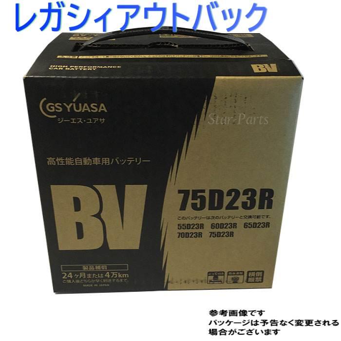 GSユアサバッテリー スバル レガシィアウトバック 型式DBA-BRF H24/05?対応 BV-75D23R BVシリーズ ベーシックバリューシリーズ   送料無料(一部地域を除く) GSユアサ バッテリー交換 国産車用 カーバッテリー 整備 バッテリー上がり 車用品 車のバッテリー 修理 車