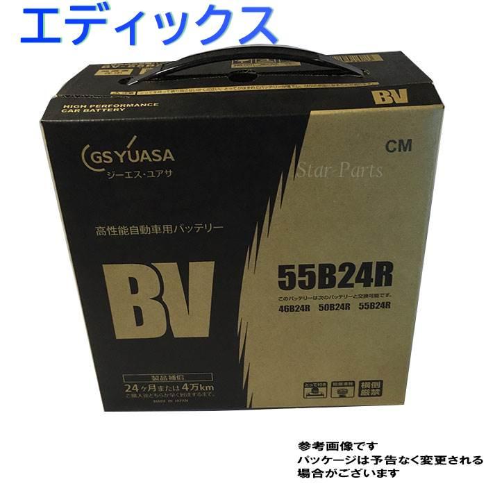 GSユアサバッテリー ホンダ エディックス 型式CBA-BE1 H17/12?対応 BV-55B24R BVシリーズ ベーシックバリューシリーズ   送料無料(一部地域を除く) GSユアサ バッテリー交換 国産車用 カーバッテリー 整備 バッテリー上がり 車用品 車のバッテリー 修理 車 ジーエスユアサ