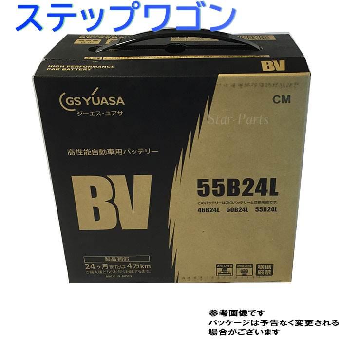 GSユアサバッテリー ホンダ ステップワゴン 型式DBA-RK6 H21/10?対応 BV-55B24L BVシリーズ ベーシックバリューシリーズ | 送料無料(一部地域を除く) GSユアサ バッテリー交換 国産車用 カーバッテリー 整備 バッテリー上がり 車用品 車のバッテリー 修理 車 ジーエスユアサ
