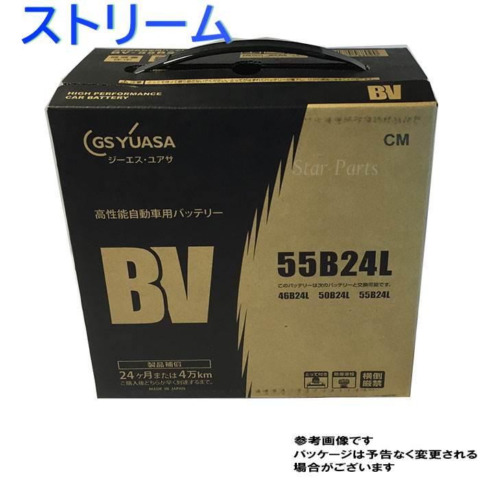 GSユアサバッテリー ホンダ ストリーム 型式DBA-RN6 H18/07?対応 BV-55B24L BVシリーズ ベーシックバリューシリーズ | 送料無料(一部地域を除く) GSユアサ バッテリー交換 国産車用 カーバッテリー 整備 バッテリー上がり 車用品 車のバッテリー 修理 車 ジーエスユアサ
