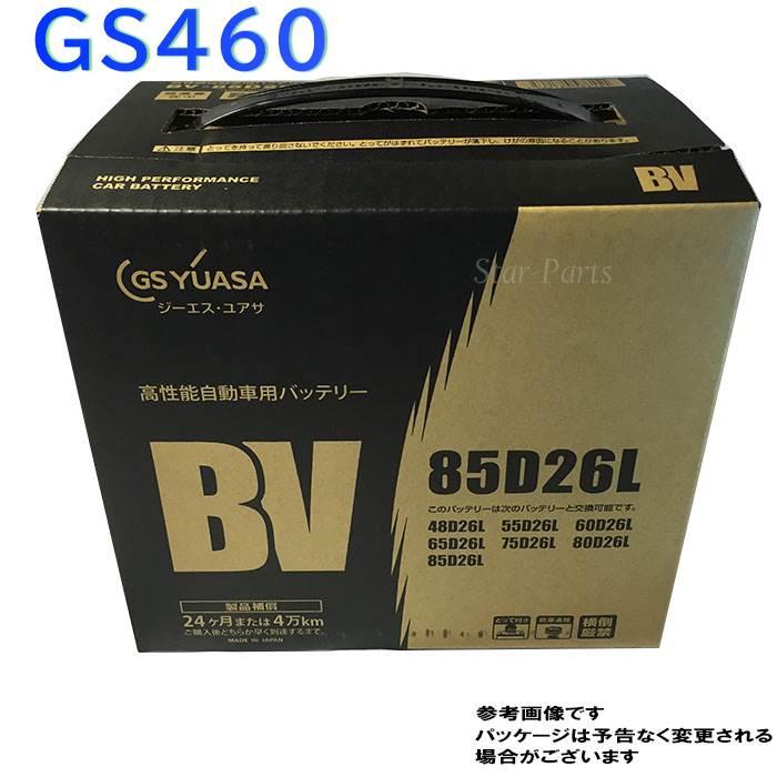 GSユアサバッテリー レクサス GS460 型式DBA-URS190 H19/10?対応 BV-85D26L BVシリーズ ベーシックバリューシリーズ | 送料無料(一部地域を除く) GSユアサ バッテリー交換 国産車用 カーバッテリー 整備 バッテリー上がり 車用品 車のバッテリー 修理 車 ジーエスユアサ