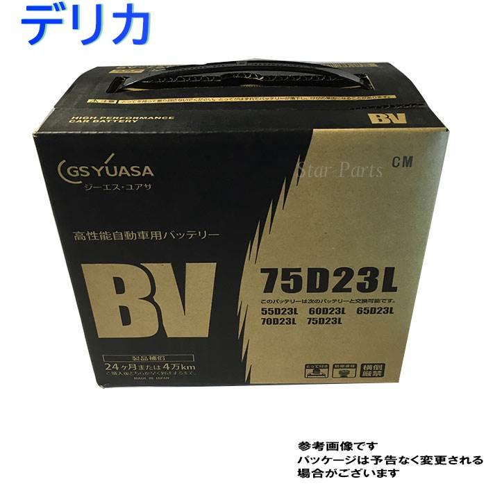 GSユアサバッテリー 三菱 デリカ 型式TC-SK82TM H14/08?対応 BV-75D23L BVシリーズ ベーシックバリューシリーズ | 送料無料(一部地域を除く) GSユアサ バッテリー交換 国産車用 カーバッテリー カーメンテナンス 整備 自動車用品 カー用品 バッテリー上がり 車用品 カー用品